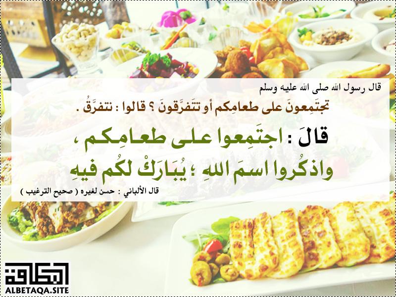 اجتمعوا على طعامكم