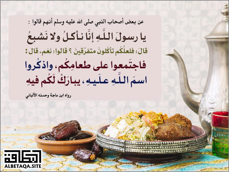 يا رسول الله إنا نأكل ولا نشبع