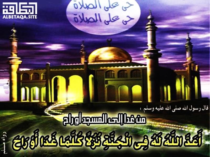 من غدا إلى المسجد أو راح