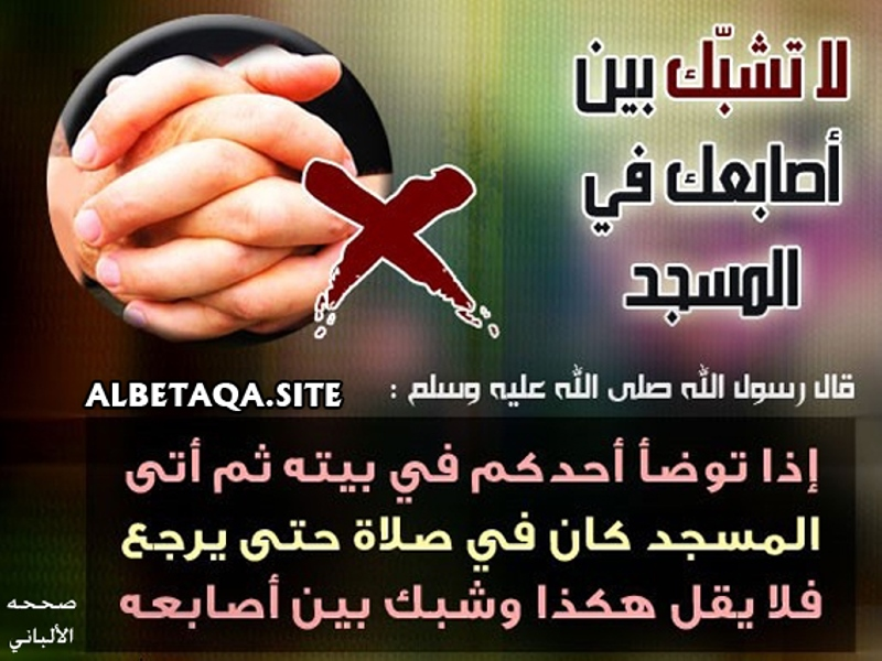 لا تشبك بين أصابعك في المسجد