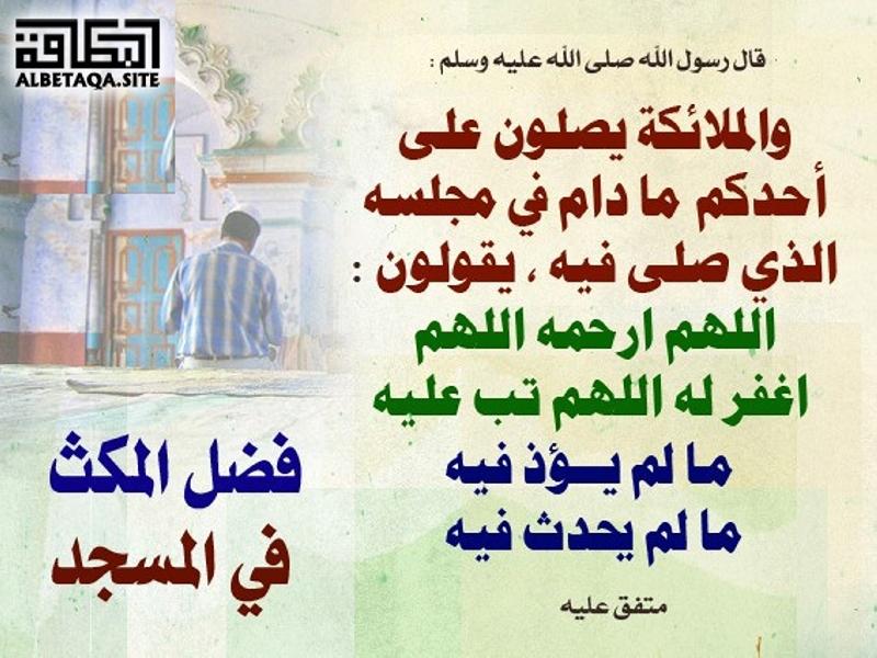 فضل المكث في المسجد