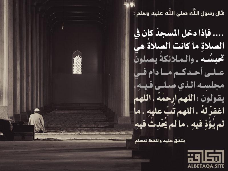 فإذا دخل المسجد كان في الصلاة