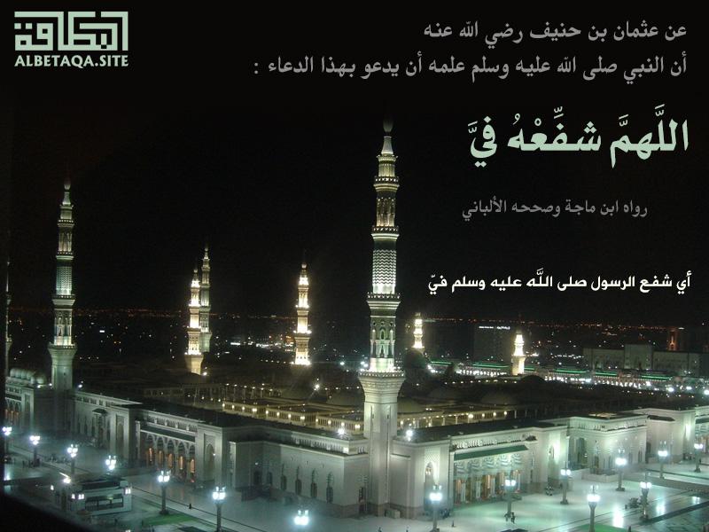 اللهم شفعه في