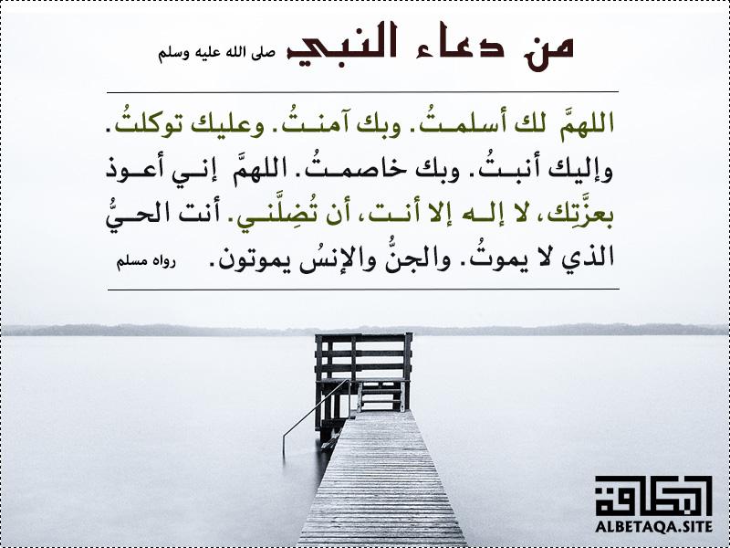 من دعاء النبي صلى الله عليه وسلم
