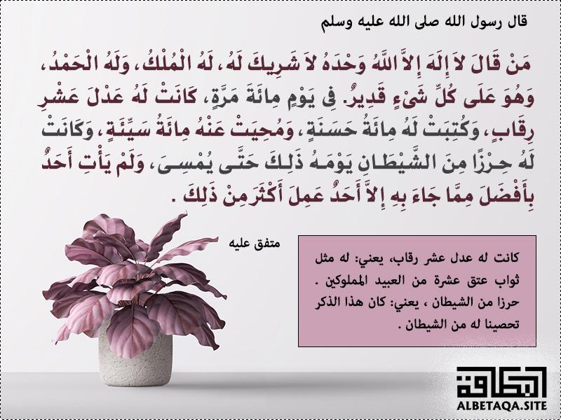 لا إله إلا الله وحده لا شريك له له الملك وله الحمد وهو على كل شىء قدير فى يوم مائة مرة