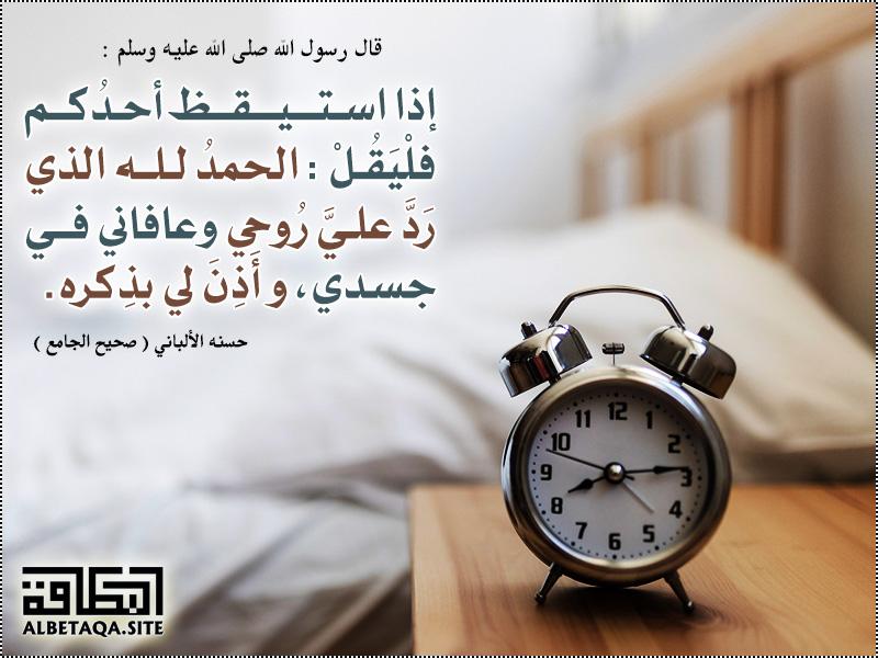 إذا استيقظ أحدكم