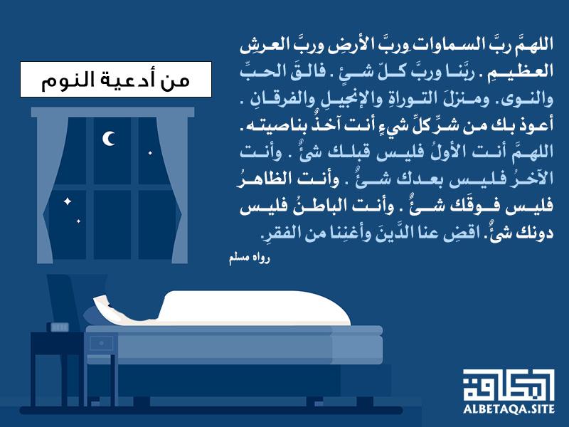 من أدعية النوم