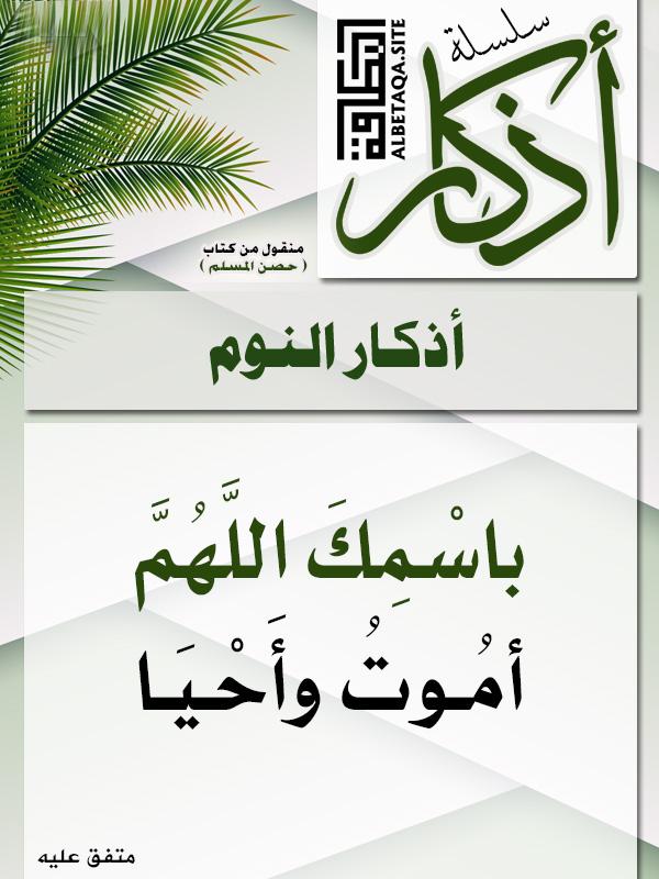 سلسلة أذكار أذكار النوم باسمك اللهم أموت وأحيا موقع البطاقة الدعوي