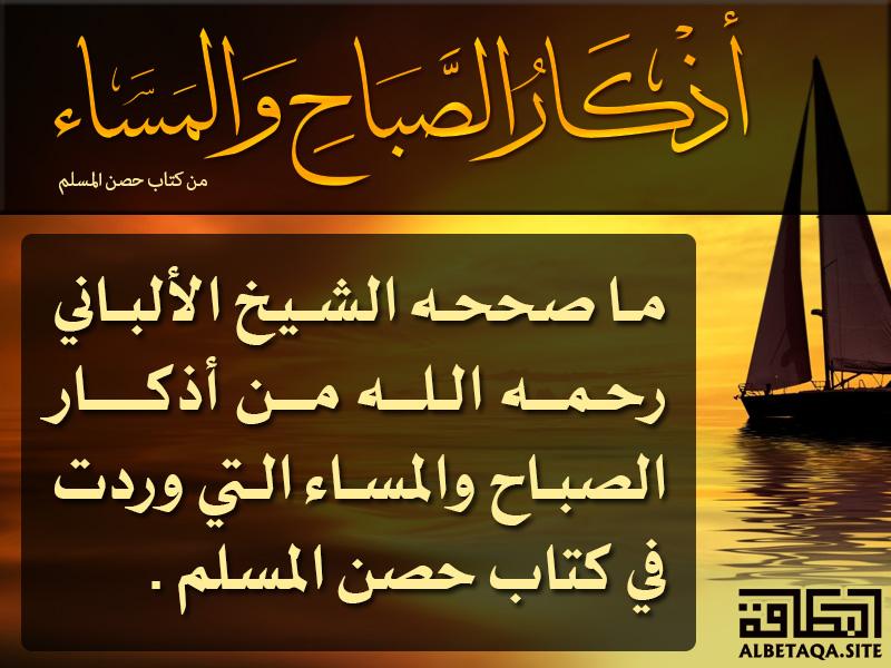 أذكار الصباح والمساء من كتاب حصن المسلم
