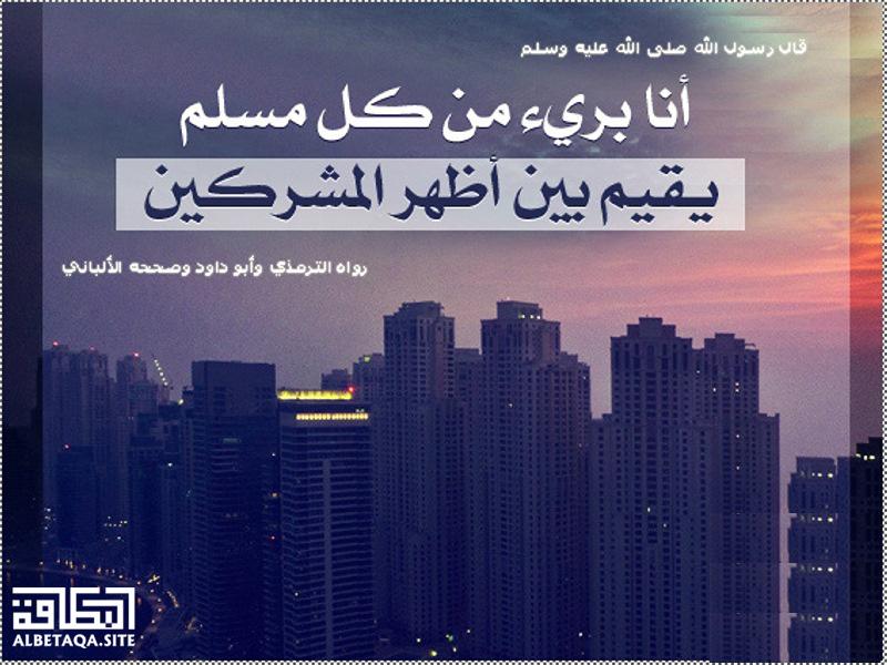 أنا بريء من كل مسلم يقيم بين أظهر المشركين
