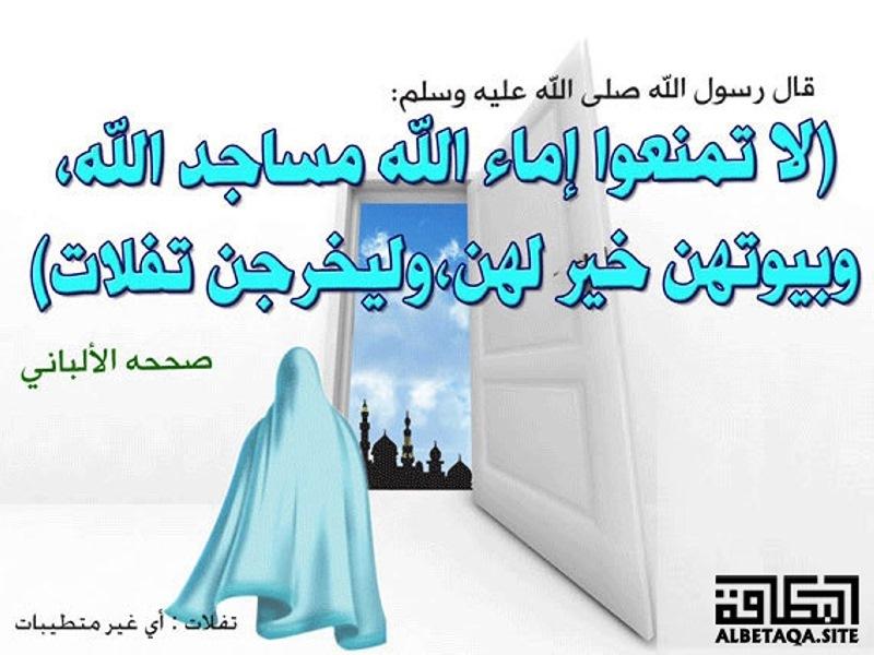 لا تمنعوا إماء الله مساجد الله