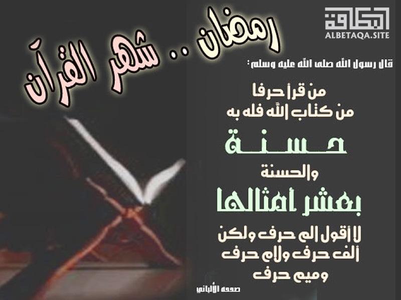 رمضان . . شهر القرآن