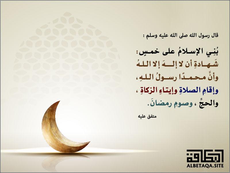 صوم رمضان