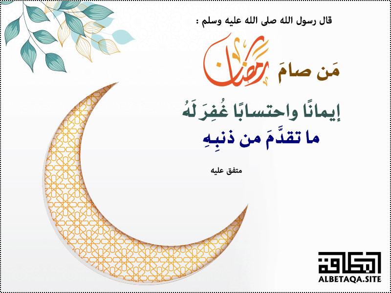 من صام رمضان إيمانا واحتسابا