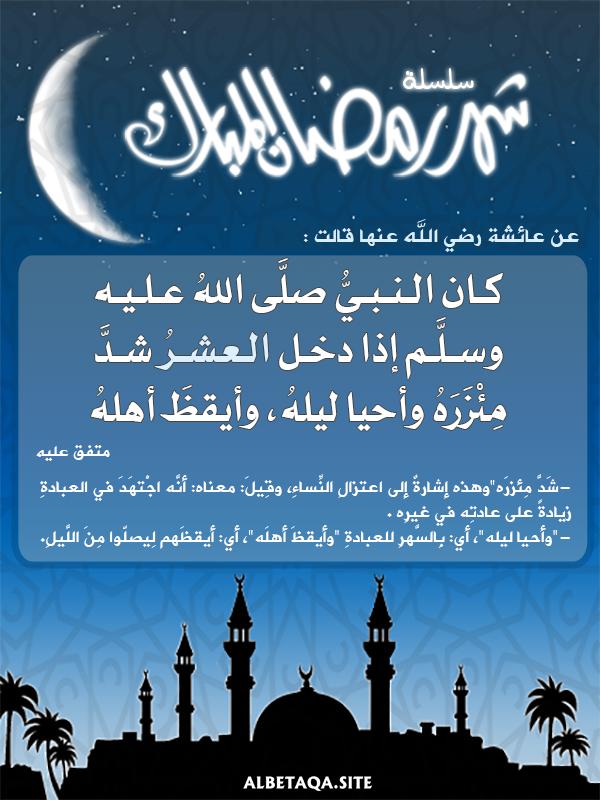 شهر رمضان المبارك – إذا دخل العشر