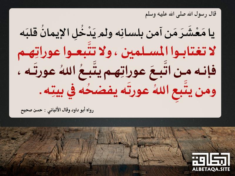 يا معشر من آمن بلسانه ولم يدخل الإيمان قلبه