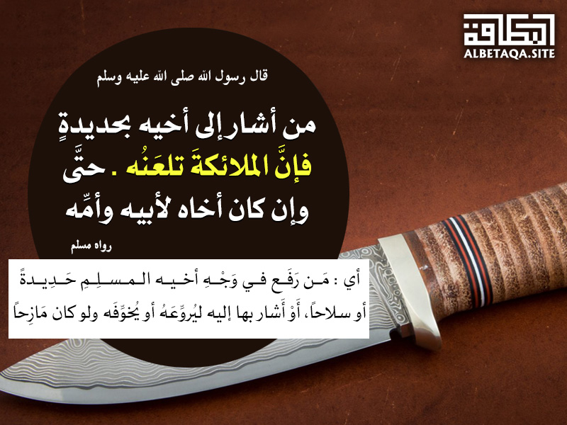 من أشار إلى أخيه بحديدة