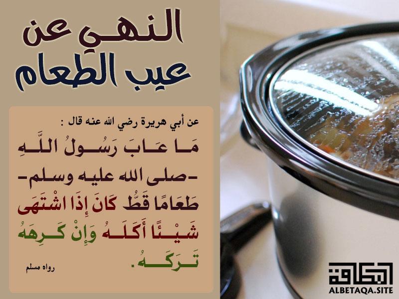 النهي عن عيب الطعام