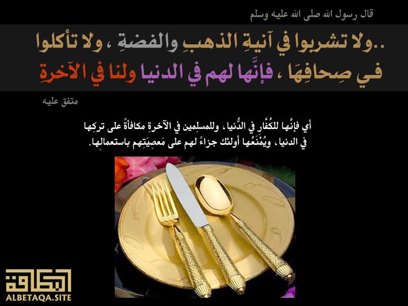 لا تشربوا في آنية الذهب والفضة ولا تأكلوا في صحافها