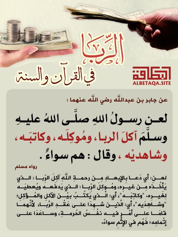 الربا في القرآن والسنة – لعن آكل الربا وموكله وكاتبه وشاهديه