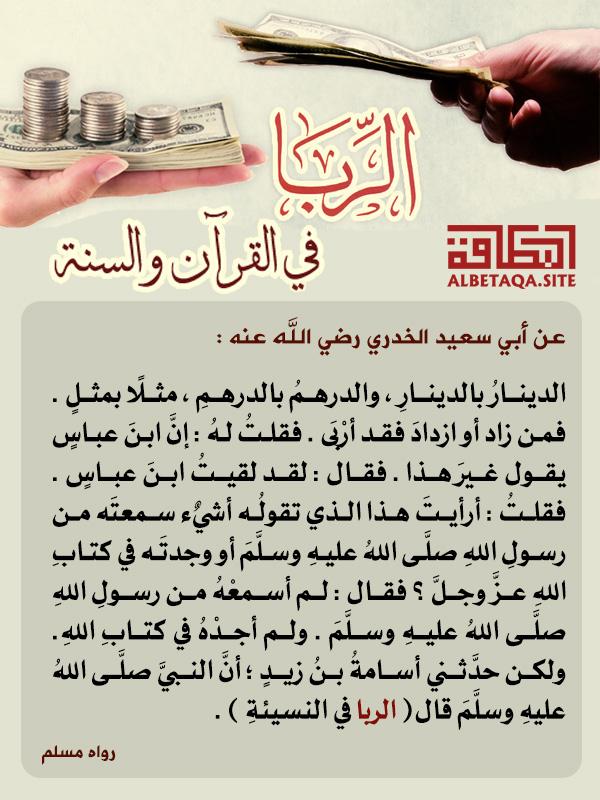 الربا في القرآن والسنة – الربا في النسيئة