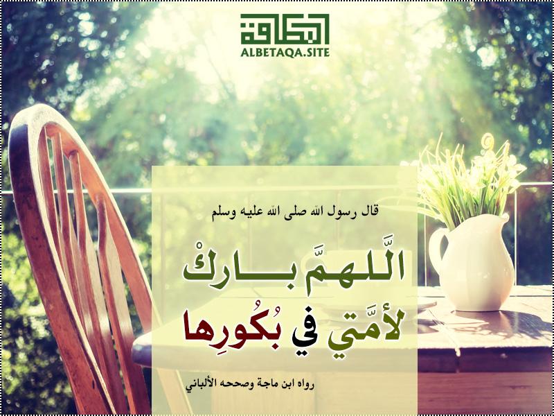 اللهم بارك لأمتي في بكورها