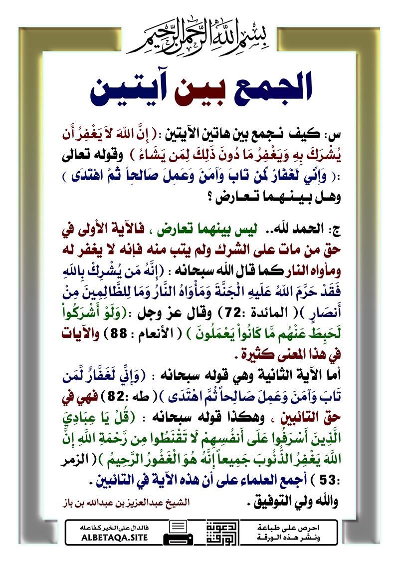 الجمع بين آيتين – (إن الله لا يغفر أن يشرك به …) ، (وإني لغفار لمن تاب وآمن …)