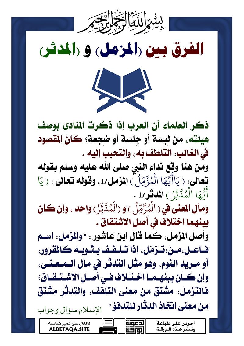 من هو ذو الكفل المذكور في القرآن ؟