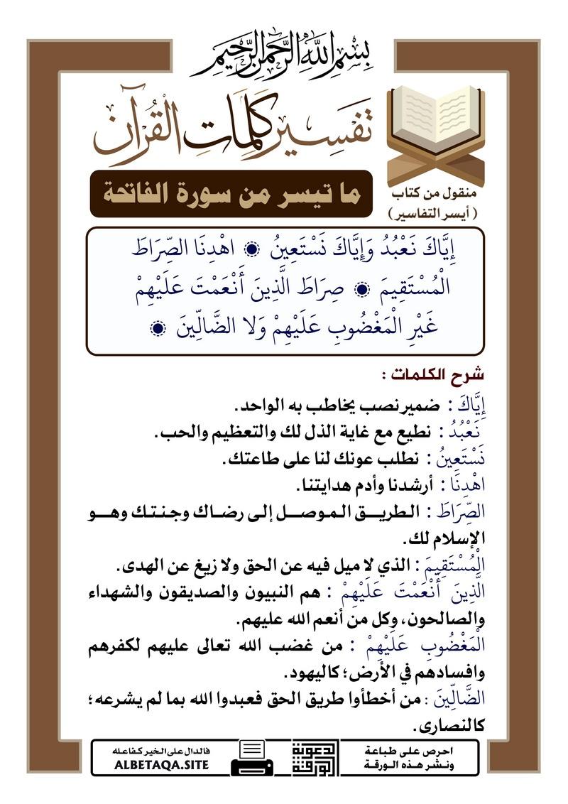 تفسير كلمات القرآن – ما تيسر من سورة الفاتحة – الآيات : 5 – 7