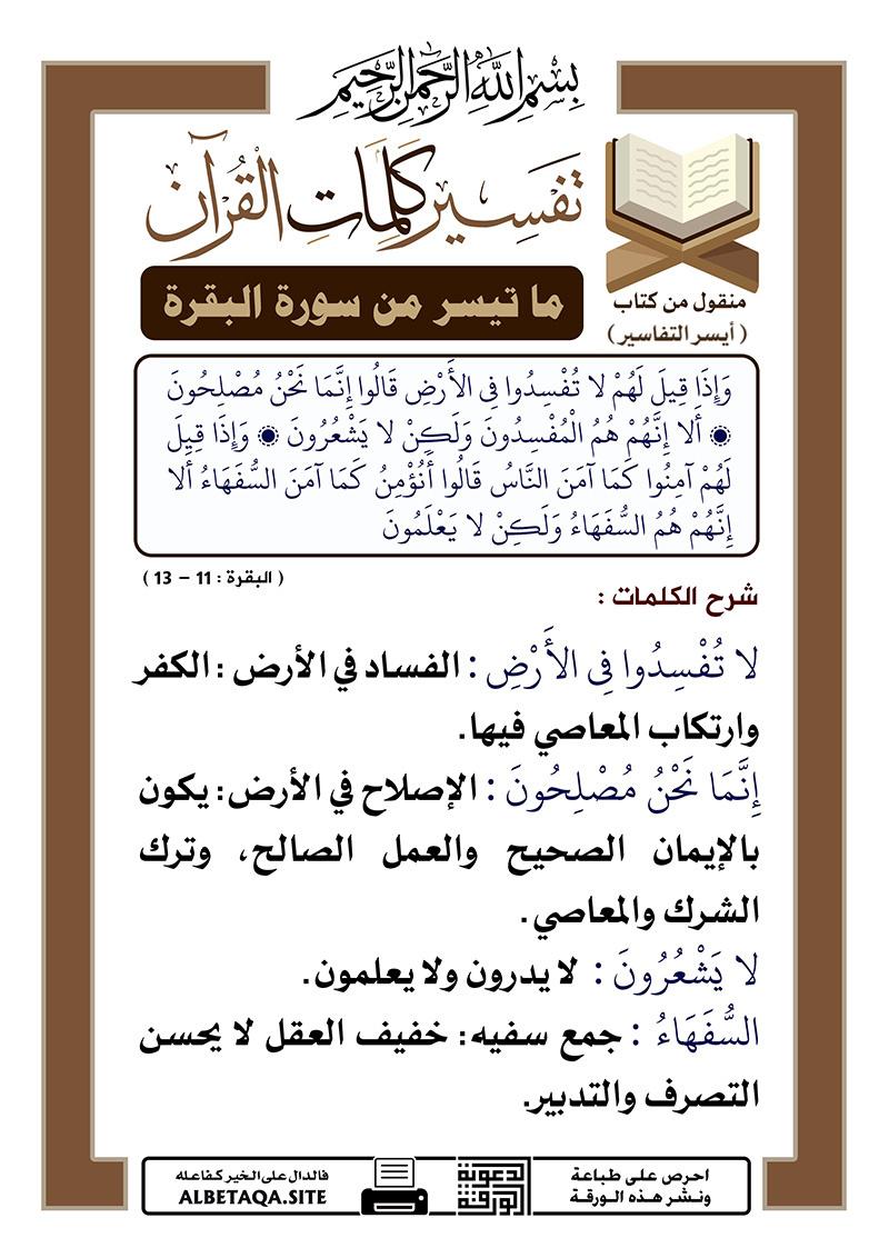 تفسير كلمات القرآن – ما تيسر من سورة البقرة – الآيات : 11 – 13