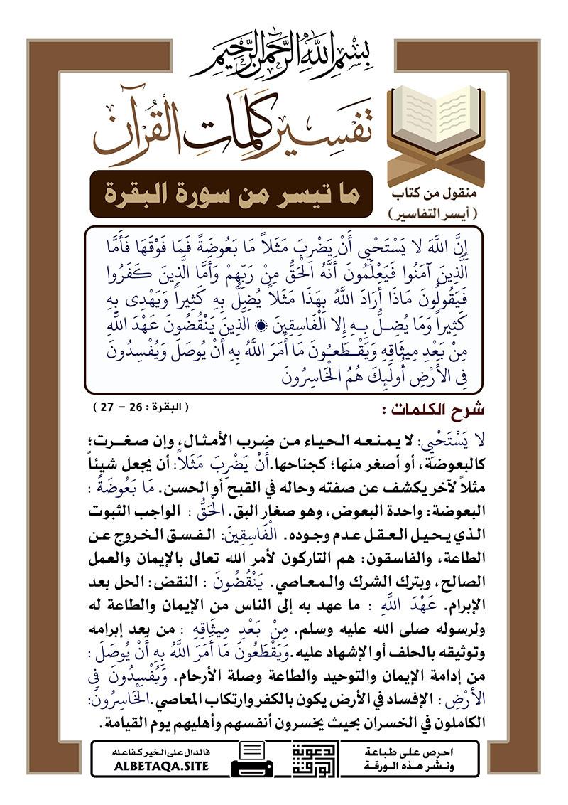 تفسير كلمات القرآن – ما تيسر من سورة البقرة – الآيات : 26 – 27