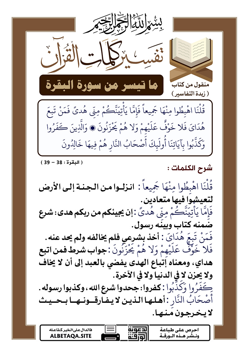 تفسير كلمات القرآن – ما تيسر من سورة البقرة – الآيات : 38 – 39