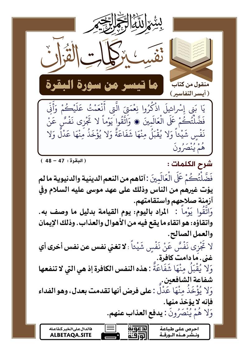 تفسير كلمات القرآن – ما تيسر من سورة البقرة – الآيات : 47 – 48