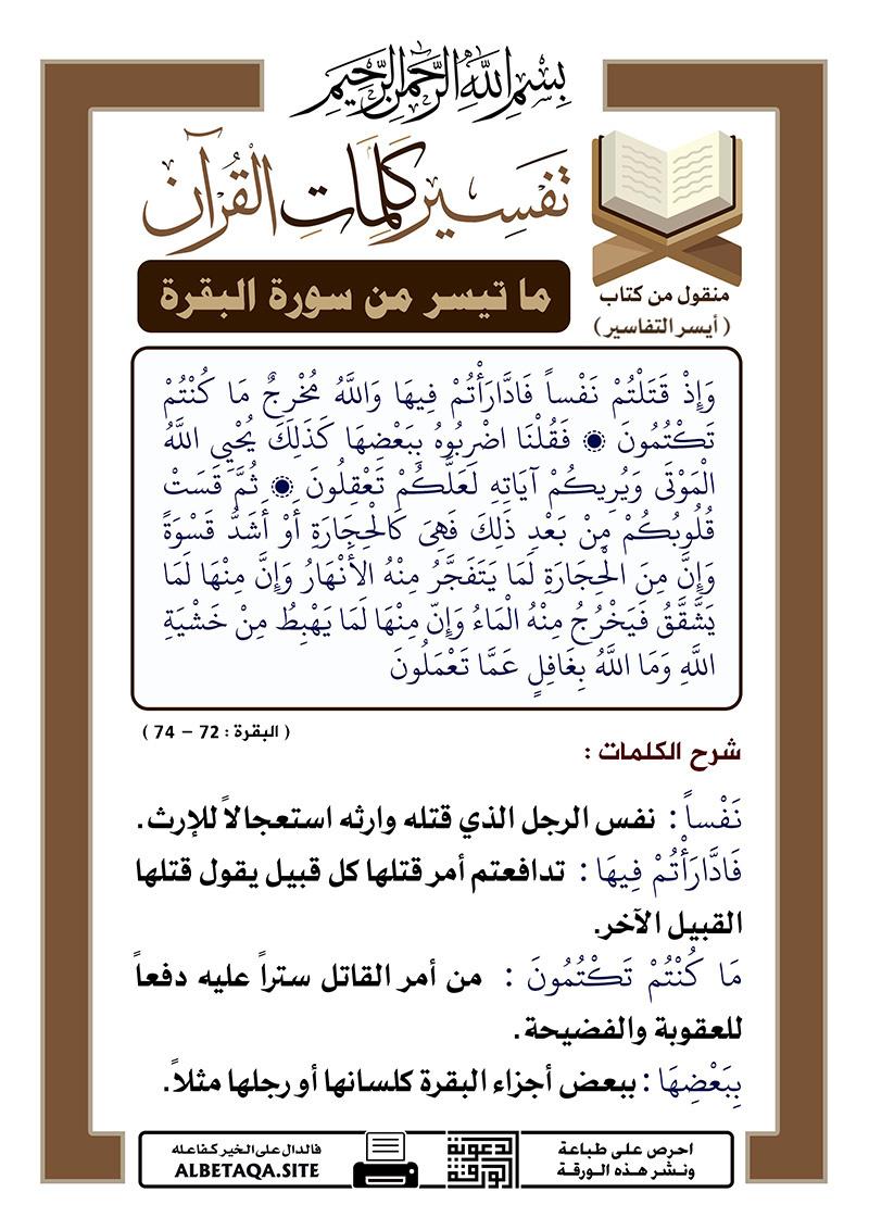 تفسير كلمات القرآن – ما تيسر من سورة البقرة – الآيات : 72 – 74