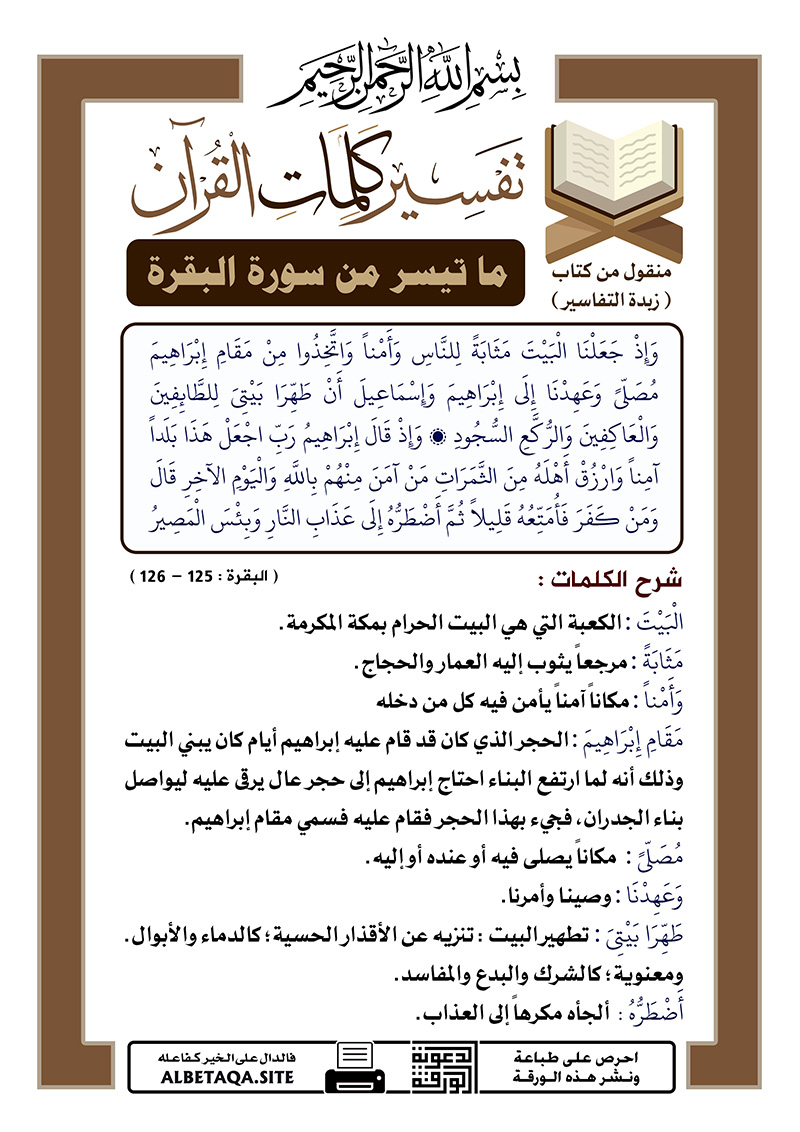 تفسير كلمات القرآن – ما تيسر من سورة البقرة – الآيات : 125 – 126