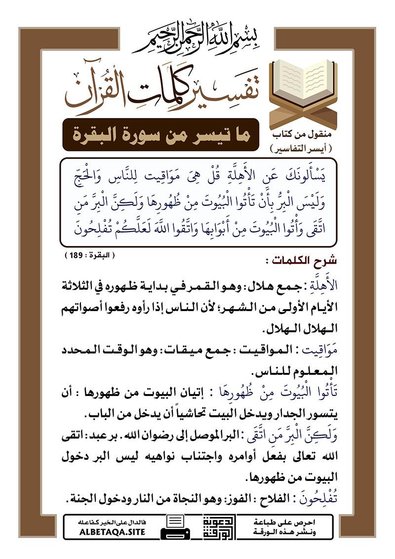 تفسير كلمات القرآن – ما تيسر من سورة البقرة – الآية : 189