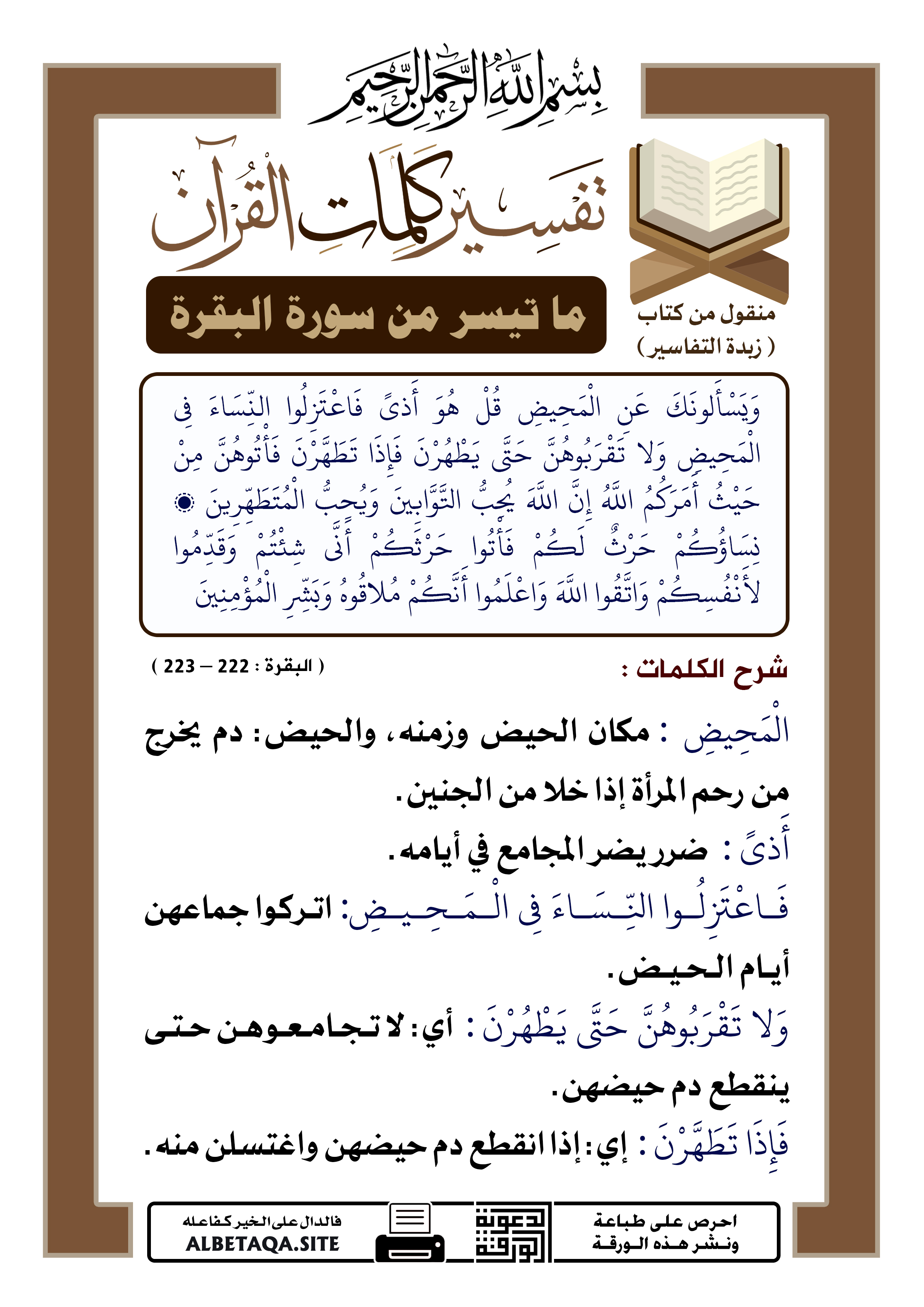 تفسير كلمات القرآن – ما تيسر من سورة البقرة – الآيات : 222 – 223 | موقع  البطاقة الدعوي