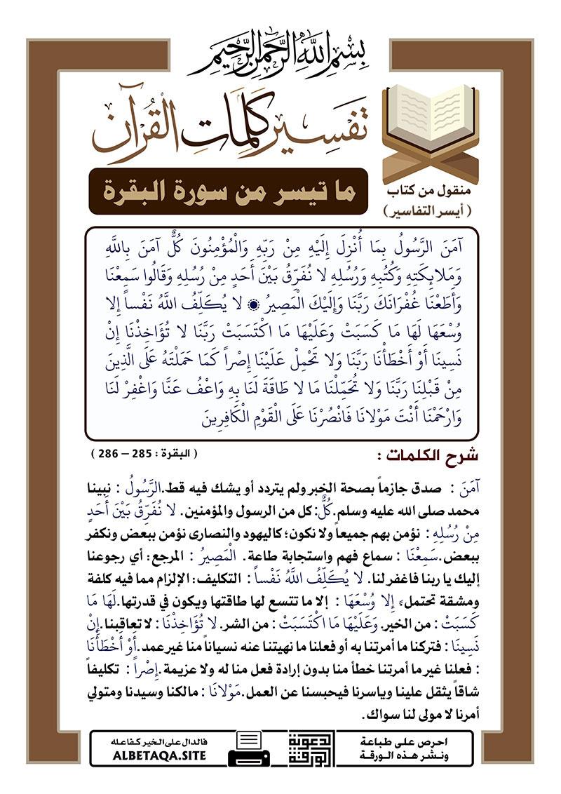 تفسير كلمات القرآن – ما تيسر من سورة البقرة – الآيات : 285 – 286