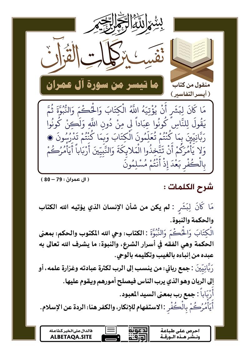 تفسير كلمات القرآن – ما تيسر من سورة آل عمران – الآيات : 79 – 80