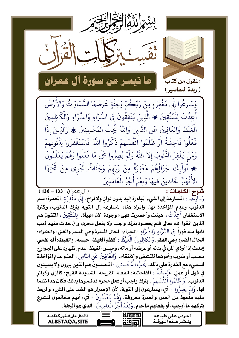 تفسير كلمات القرآن – ما تيسر من سورة آل عمران – الآيات : 133 – 136