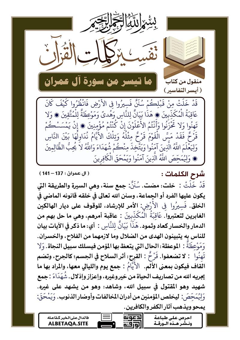 تفسير كلمات القرآن – ما تيسر من سورة آل عمران – الآيات : 137 – 141