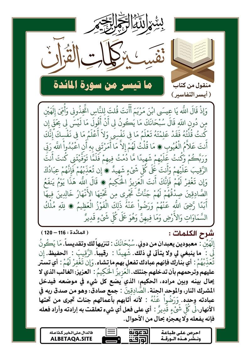 تفسير كلمات القرآن – ما تيسر من سورة المائدة – الآيات : 116 – 120