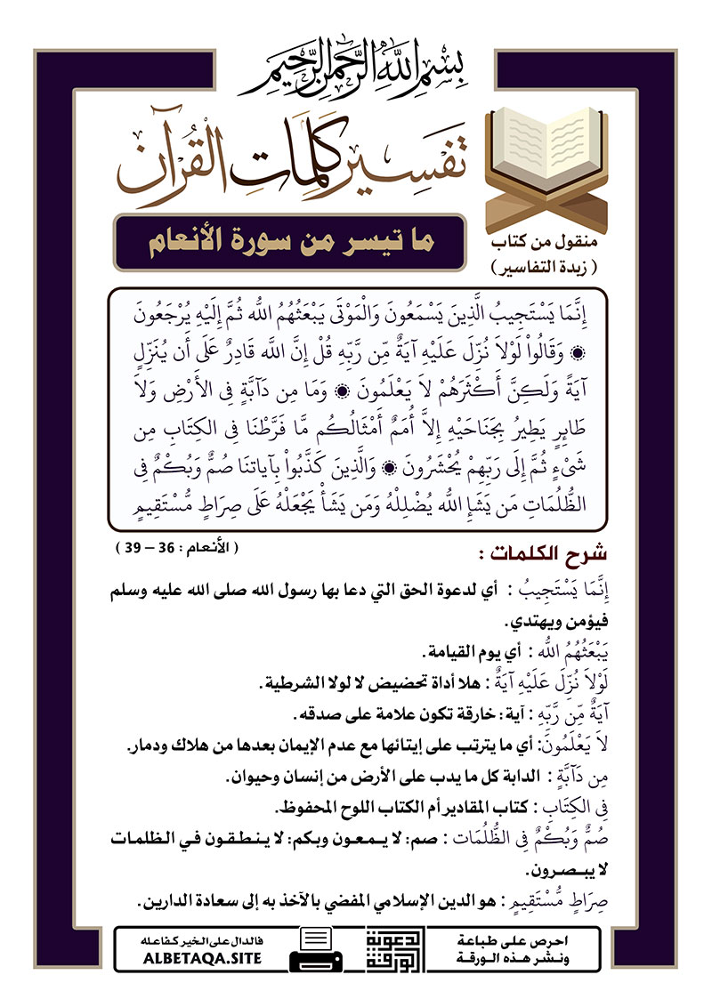 تفسير كلمات القرآن – ما تيسر من سورة الأنعام – الآيات : 36 – 39