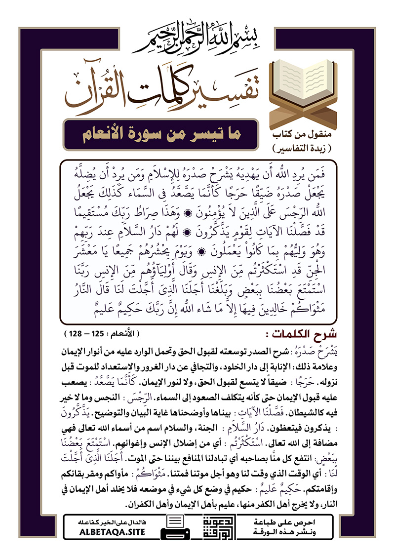 تفسير كلمات القرآن – ما تيسر من سورة الأنعام – الآيات : 125 – 128