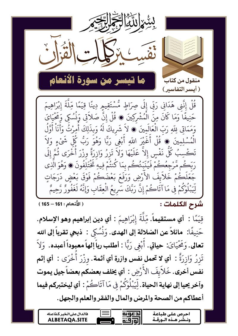 تفسير كلمات القرآن – ما تيسر من سورة الأنعام – الآيات : 161 – 165