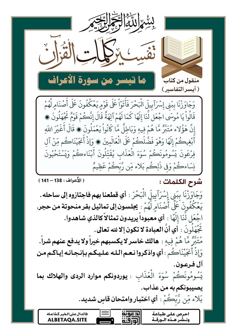 تفسير كلمات القرآن – ما تيسر من سورة الأعراف – الآيات : 138 – 141