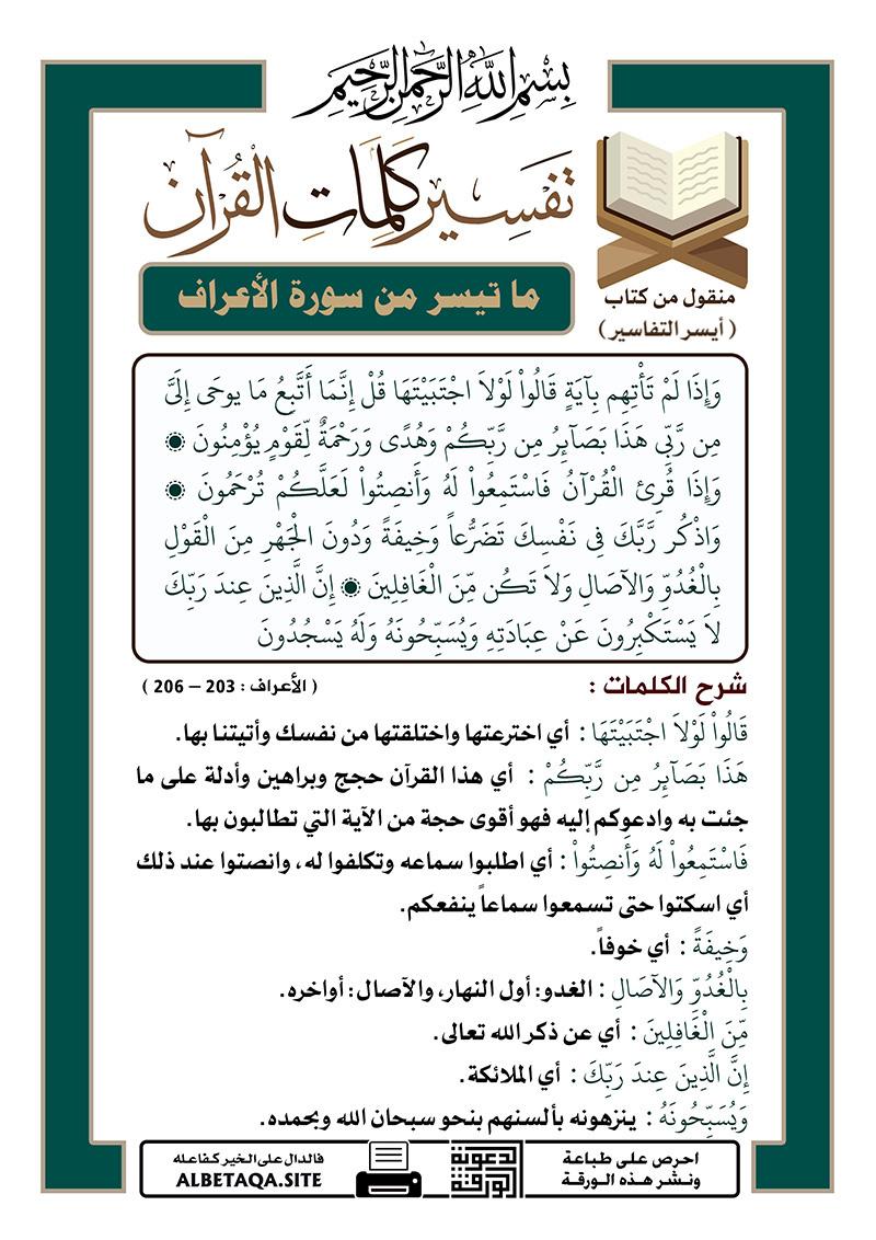 تفسير كلمات القرآن – ما تيسر من سورة الأعراف – الآيات : 203 – 206