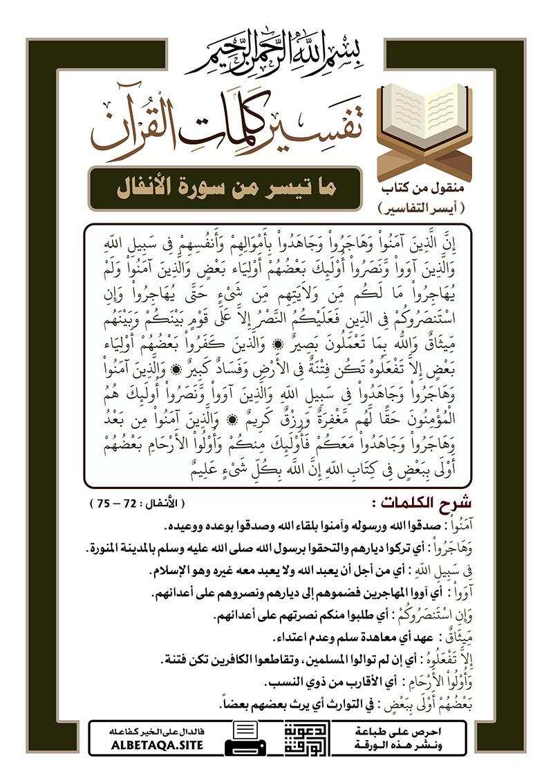 تفسير كلمات القرآن – ما تيسر من سورة الأنفال – الآيات : 72 – 75