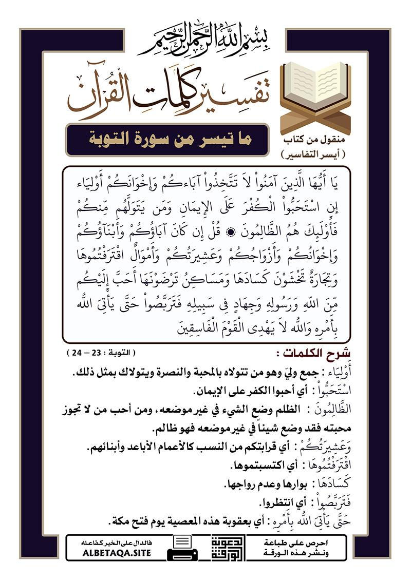 تفسير كلمات القرآن – ما تيسر من سورة التوبة – الآيتين : 23 – 24