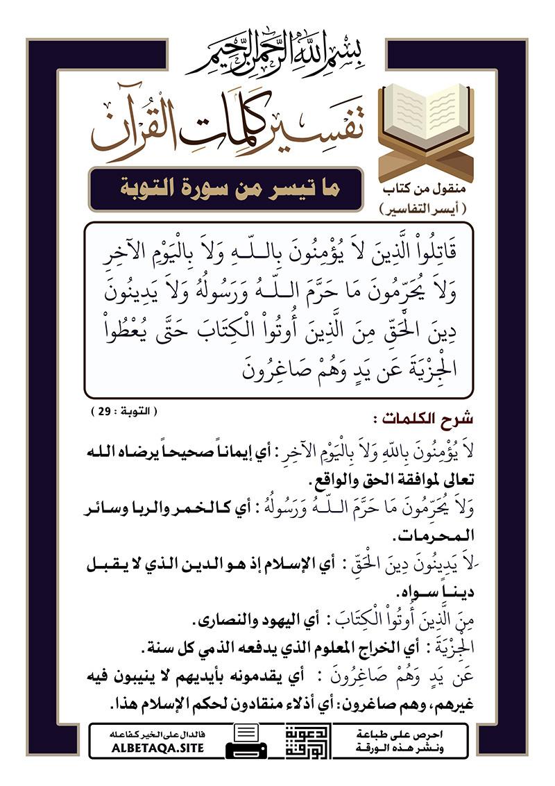 تفسير كلمات القرآن – ما تيسر من سورة التوبة – الآية : 29
